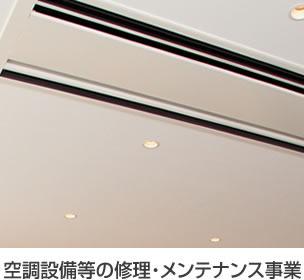 空調設備等の修理・メンテナンス事業