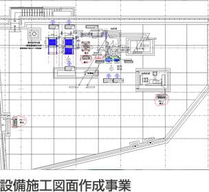 設備施工図面作成事業